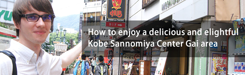 How to enjoy a delicious and delightful Kobe Sannomiya Center Gai area